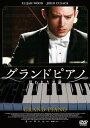 【メール便送料無料】グランドピアノ〜狙われた黒鍵〜[DVD]