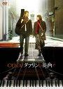 【メール便送料無料】ONCE ダブリンの街角で[DVD]