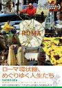 【メール便送料無料】ローマ環状線,めぐりゆく人生たち[DVD]