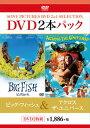 ビッグ・フィッシュ / アクロス・ザ・ユニバース[DVD][2枚組]