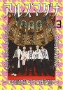 【メール便送料無料】アルスマグナ〜半熟男子の野望〜 Vol.3[DVD]