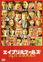 【メール便送料無料】エイプリルフールズ[DVD]
