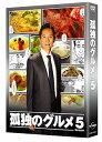 【送料無料】 孤独のグルメ Season5 DVD-BOX[DVD][5枚組]