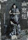 【送料無料】 Patch stage vol.7「幽悲伝」〈2枚組〉[DVD][2枚組]【D2016/4/2発売】