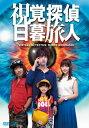 【メール便送料無料】 視覚探偵 日暮旅人[DVD]【D2016/3/23発売】