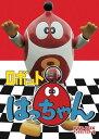 【送料無料】 ロボット8ちゃん DVD-BOX デジタルリマスター版[DVD][6枚組]【D2016/4/13発売】