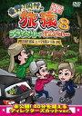 【メール便送料無料】 東野・岡村の旅猿8 プライベートでごめんなさい…北海道・知床 ヒグマを観ようの旅 プレミアム完全版[DVD]【D2016/3/30発売】