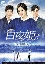 【送料無料】 白夜姫 DVD-BOX1[DVD][8枚組]【D2016/4/2発売】