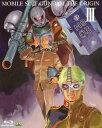 【送料無料】機動戦士ガンダム THE ORIGIN III(ブルーレイ)【B2016/6/10発売】