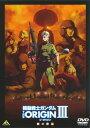 【送料無料】機動戦士ガンダム THE ORIGIN III[DVD]【D2016/6/10発売】