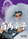 【送料無料】白馬童子 DVD-BOX デジタルリマスター版[DVD][3枚組]【D2016/7/13発売】