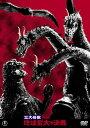 楽天あめりかん・ぱい【メール便送料無料】三大怪獣 地球最大の決戦[DVD]【D2016/6/15発売】