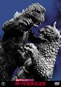 【メール便送料無料】ゴジラ・ミニラ・ガバラ オール怪獣大進撃[DVD]【D2016/6/15発売】