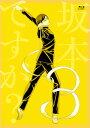 【送料無料】坂本ですが? 3(ブルーレイ)【B2016/8/24発売】