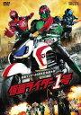 【メール便送料無料】仮面ライダー1号[DVD]【D2016/8/