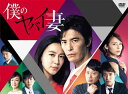 【国内盤DVD】僕のヤバイ妻 DVD-BOX[5枚組]【D2016/9/21発売】