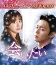 【送料無料】会いたい コンプリート・シンプルDVD-BOX [DVD] [12枚組] [期間限定出荷]【D2016/8/24発売】