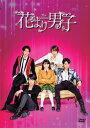 【送料無料】花より男子 The Musical〈2枚組〉[DVD][2枚組]【D2016/9/21発売】