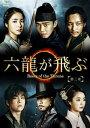 【送料無料】六龍が飛ぶ ノーカット版 DVD-BOX 第三章[DVD][5枚組]【D2016/12/21発売】