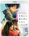 【メール便送料無料】世界から猫が消えたなら(ブルーレイ)【B2016/11/16発売】