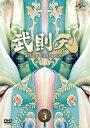 【送料無料】武則天-The Empress- DVD-SET3[DVD][6枚組]【D2016/11/2発売】