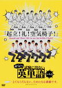 【メール便送料無料】ボイメンの試験に出ない英単語 1〈2枚組〉[DVD][2枚組] 【D2016/11/16発売】