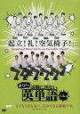 【メール便送料無料】ボイメンの試験に出ない英単語 2〈2枚組〉[DVD][2枚組] 【D2016/11/16発売】