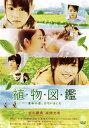 【メール便送料無料】植物図鑑 運命の恋,ひろいました[DVD]【D2016/12/7発売】