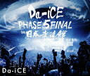 Da-iCE / HALL TOUR 2016-PHASE 5-FINAL in 日本武道館〈2枚組〉