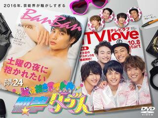 国内盤DVD送料無料潜入捜査アイドル・刑事ダンスDVD-BOX[4枚組]D2017/7/4発売