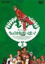 【送料無料】魔法少女ちゅうかなぱいぱい! VOL.2[DVD][2枚組]【D2017/7/12発売】