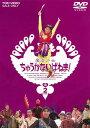 【送料無料】魔法少女ちゅうかないぱねま! VOL.2[DVD][2枚組]【D2017/7/12発売】