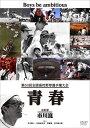 【メール便送料無料】第50回全国高校野球選手権大会 青春 DVD 【D2017/8/2発売】
