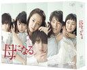 【送料無料】母になる DVD-BOX[DVD][6枚組]【D2017/10/11発売】