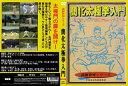 【送料無料】簡化太極拳入門[DVD]【D2017/10/6発売】