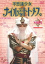 【送料無料】不思議少女ナイルなトトメス VOL.1[DVD][2枚組]【D2018/1/10発売】