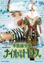【送料無料】不思議少女ナイルなトトメス VOL.2[DVD][2枚組]【D2018/1/10発売】