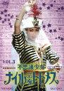 【送料無料】不思議少女ナイルなトトメス VOL.3[DVD][2枚組]【D2018/1/10発売】