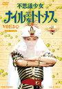 【送料無料】不思議少女ナイルなトトメス VOL.5[DVD][2枚組]【D2018/1/10発売】