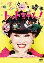 【送料無料】トットちゃん! DVD-BOX[DVD][6枚組...
