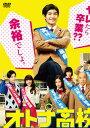 【送料無料】オトナ高校 DVD-BOX[DVD][5枚組]【...