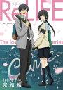 【送料無料】ReLIFE 完結編[DVD][2枚組][初回出荷限定]【D2018/3/21発売】
