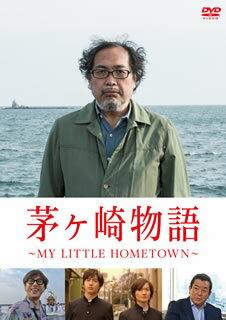 【メール便送料無料】茅ヶ崎物語〜MY LITTLE HOMETOWN〜[DVD]【D2018/4/4発売】