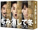【送料無料】もみ消して冬〜わが家の問題なかったことに〜 Blu-ray BOX(ブルーレイ)[6枚組]【B2018/7/25発売】