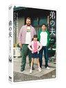 【メール便送料無料】弟の夫[DVD]【D2018/7/27発売】