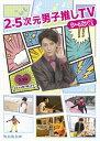 【送料無料】2.5次元男子推しTV シーズン2 DVD-BOX〈2枚組〉 DVD 2枚組 【D2018/7/27発売】