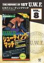 【国内盤DVD】The Memory of 1st U.W.F.vol.8 U.W.F.シューティングマッチ 1985.7.25 東京・大田区体育館[DVD]【D2020/7/18発売】