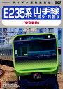 【国内盤DVD】E235系 山手線内回り・外回り(東京発着) 【D2020/11/18発売】