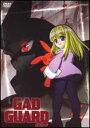 【メール便送料無料】GAD GUARD 5: ACQUAINTANCES (アニメ輸入盤DVD)