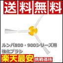 【送料無料】【高品質保証】iRobot ルンバ 800・900シリーズ専用 エッジクリーニングブラシ...